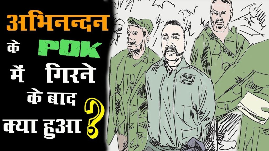 abhinandan varthma courage story hindi