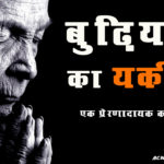 Hindi Story on Believing in God