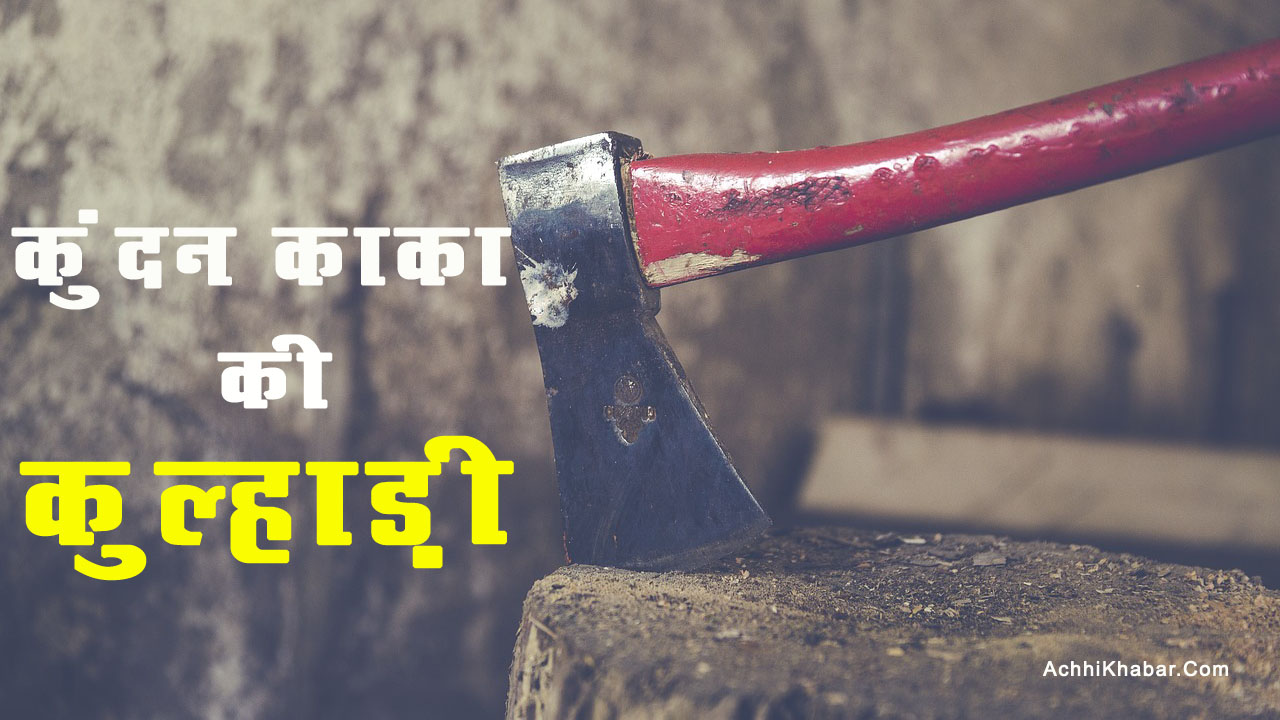 Hindi Story on Sharpening Your Axe Skills