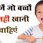Unhealthy Foods Items For Children In Hindi