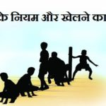 Kho Kho Rules in Hindi How To Play Kho Kho