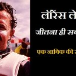 Lawrence Lemieux Inspirational Story in Hindi