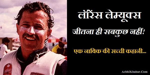 Lawrence Lemieux Inspirational Story in Hindi