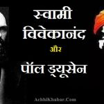 Swami Vivekananda and Paul Jakob Deussen Inspirational Incident in Hindi