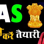 How To Prepare For IAS Exams in Hindi Civil Services
