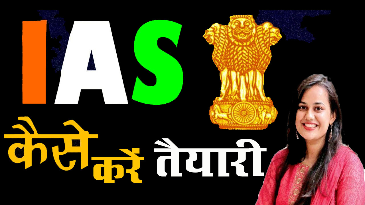 How To Prepare For IAS Exams in Hindi