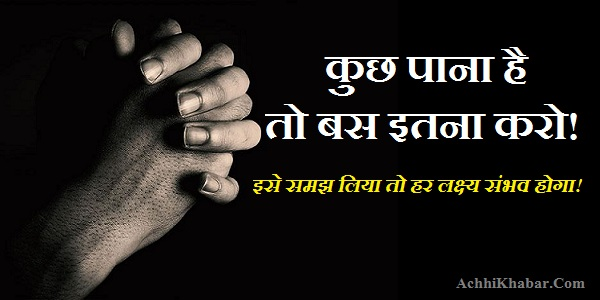 How to apply law of attraction in Hindi