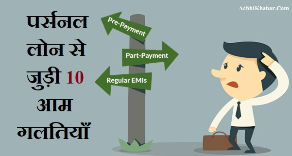 Personal Loan Mistakes You Must Avoid in Hindi