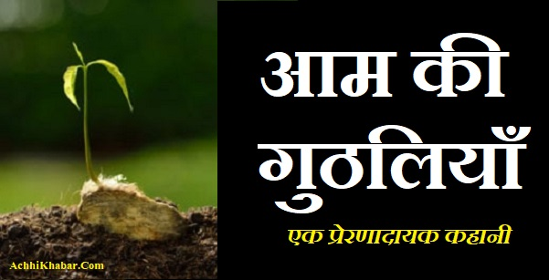 Hindi Story on Patience Dhairya Sabra