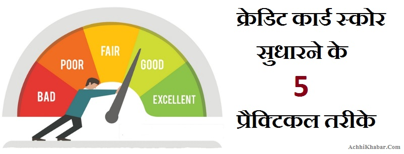 How to build CIBIL Credit Card Score in Hindi