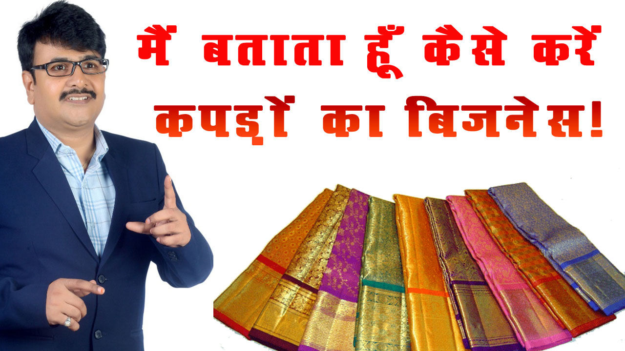 How to do cloth garment business in hindi Ajay Ajmera