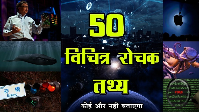 Amazing Facts In Hindi About World