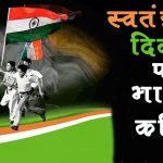 Independence Day Poem in Hindi स्वतंत्रता दिवस पर कविता