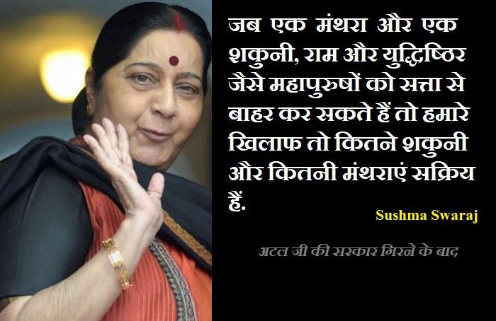 Sushma Swaraj Quotes in Hindi सुषमा स्वराज के अनमोल विचार