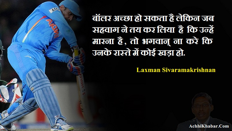 Virendra Sehwag Quotes in Hindi