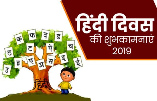 हिंदी दिवस पर लेख