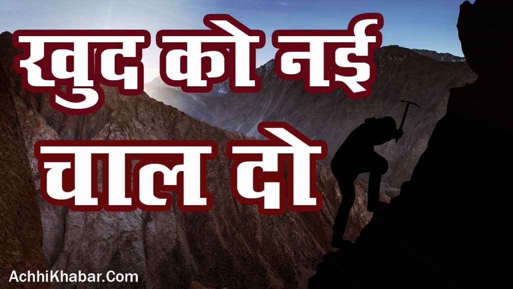 Inspirational Poem in Hindi For Students