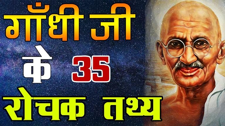 Mahatma Gandhi Rochak Tathya