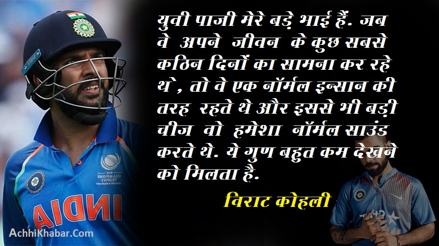 Famous thoughts about Yuvraj Singh in Hindi