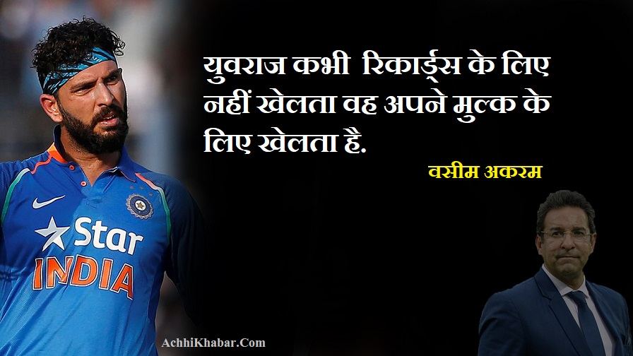 Quotes About Yuvraj Singh in Hindi