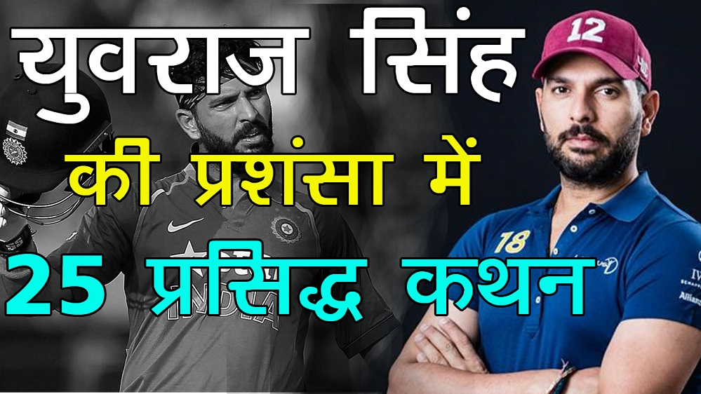 Yuvraj Singh Praise Quotes in Hindi