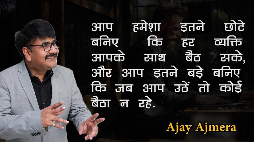 अजय अजमेरा