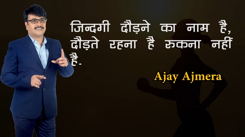 Ajay Ajmera Quotes in Hindi