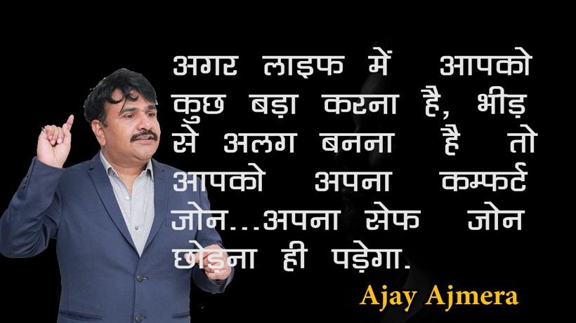 Ajay Ajmera Thoughts in Hindi