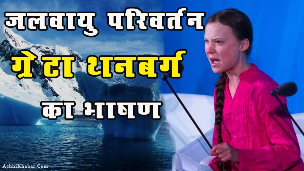 Greata Thunberg Speech on Climate change in Hindi