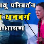 Greata Thunberg Speech on Climate change in Hindi