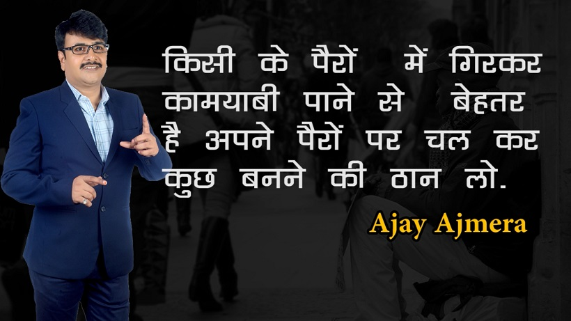 Inspirational Ajay Ajmera Quotes in Hindi
