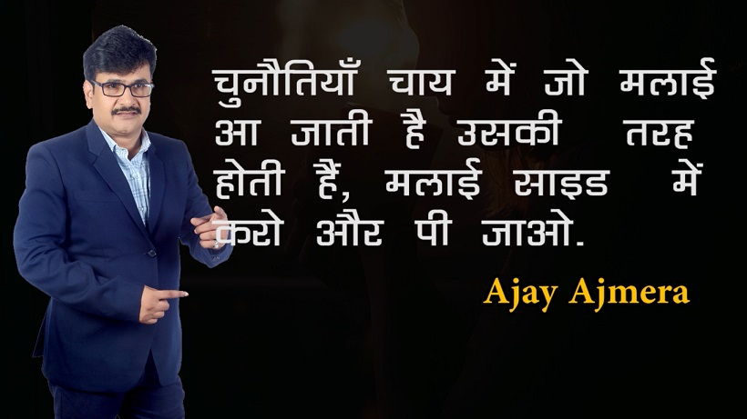 Motivational Quotes By Ajay Ajmera