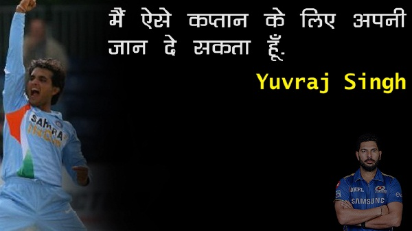 Saurav ganguly Caption