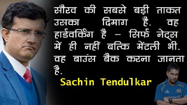 Saurav ganguly quotes