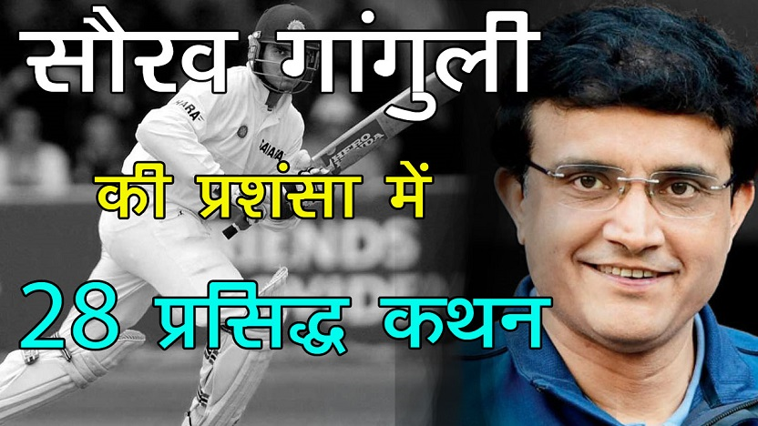 Sourav Ganguly Praise Quotes in Hindi