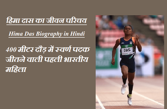 Hima das Biography In Hindi