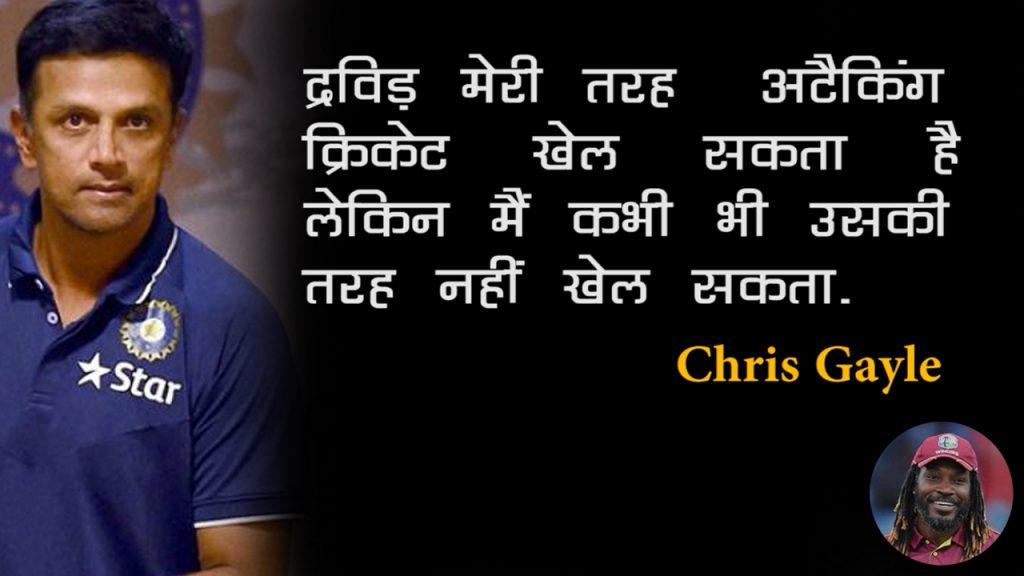Rahul Dravid Biography Quotes