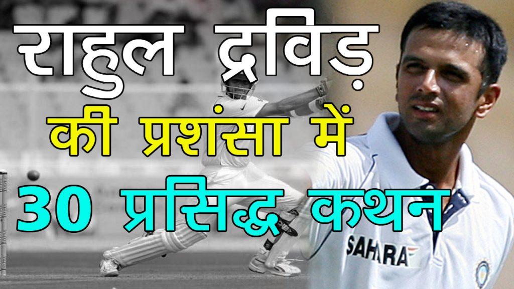 Rahul Dravid Praise Quotes in Hindi