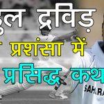 rahul dravid Quotes Hindi