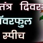 26 January Republic Day Speech in Hindi गणतंत्र दिवस भाषण