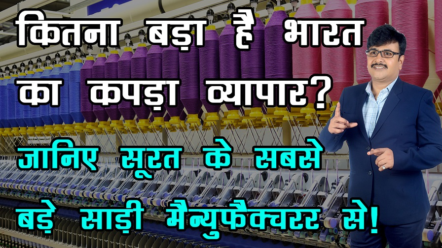 Indian Textile Industry in Hindi