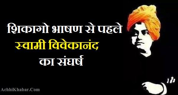 Swami Vivekananda Struggle Before Chicago Speech in Hindi
