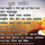 guru manish biography in hindi गुरु मनीष की जीवनी