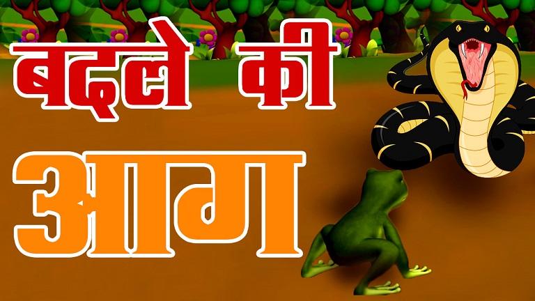 Hindi Story on Revenge Badla par kahani