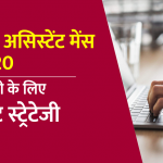 How to Crack RBI Assistant Mains Preparation Strategy in Hindi