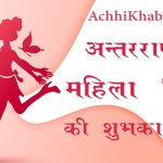 International Women's Day Speech in Hindi