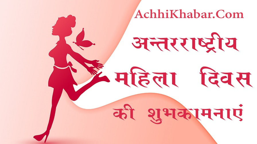 International Women's Day Speech in Hindi