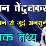 Sachin Tendulkar Interesting Facts Stories in Hindi