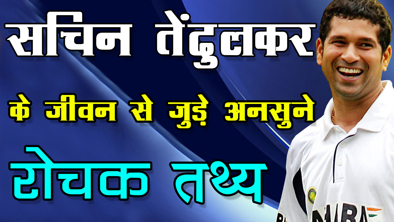 Sachin Tendulkar Interesting Facts Stories in Hindi (1)