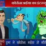 corona virus Covid 19 Jokes Standup Comedy in Hindi